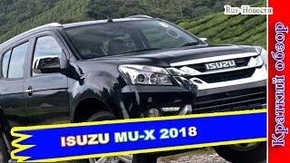 Авто обзор - Isuzu MU-X 2018 – Внедорожник Обзавелся Новым Интерьером