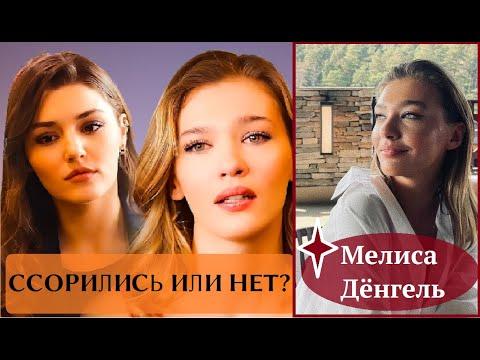 Мелиса Дёнгель прокомментировала новость о ссоре с Хандэ Эрчель