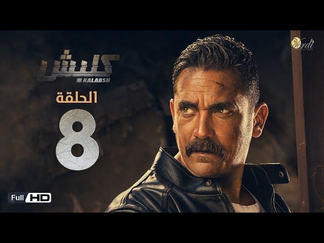 مسلسل كلبش - الحلقة 8 الثامنة - بطولة امير كرارة -  Kalabsh Series Episode 08