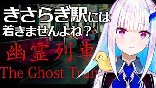 【幽霊列車】どこに行くのかわからない電車に乗る【にじさんじ/リゼ・ヘルエスタ】