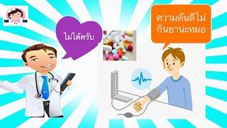 ความเชื่อเกี่ยวกับโรคความดัน#ตอน กินยาจนความดันดีแล้วหยุดกินยาก็ได้จริงหรือเท็จ