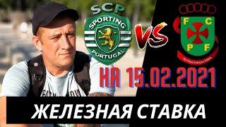 Спортинг Пасуш Феррейра чемпионат Португалии обзор игры на 15 02 2021 от железная ставка