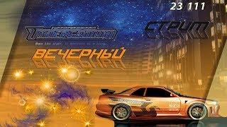 Вечерний Need For Speed Underground (СТРИМ!!) #3