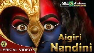 Aigiri Nandini With Lyrics   Mahishasura Mardini   Sumathi Iyer   Lyrical Video