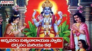 Annavaram Sri Satyanarayana Swami Darshanam & Katha