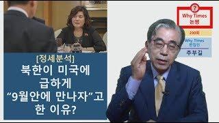 """[Why Times논평 230] 북한이 미국에 급하게 """"9월안에 만나자""""고 한 이유?"""