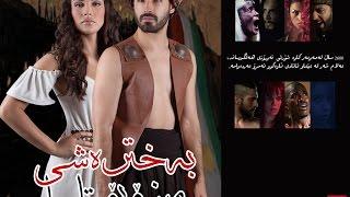 CURSE OF MESOPOTAMIA - Bextareşî Mesopotamîa (KURDISH Subtitles)