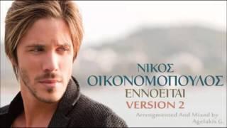 Nikos Oikonomopoulos - Ennoeite (Version 2)