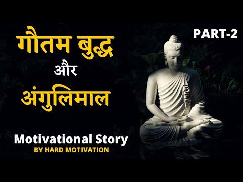 महात्मा बुद्ध और अंगुलिमाल | Mahatma Buddha And Angulimal | Hindi Stories With Moral | Gautam Buddha