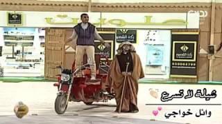 شيله وائل خواجي (لاتسرع)