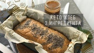 Кето- хлеб, всего 3 ингредиента!