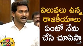 AP CM YS Jagan Open Challenge To Show How Real Politics Will Be |  AP Assembly Session | Mango News