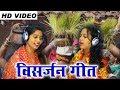 SHANKAR JHARIYA-शंकर झरिया-CHHATTISGARHI JAS GEET-जस गीत-ANGANA LE HOWAT HE BIDAI- NEW HIT HD VIDEO Mp3