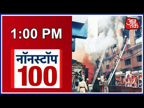 Non Stop 100:  In Uphaar Cinema Tragedy, Supreme Court Orders Jail For Builder Gopal Ansal