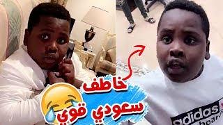عزازي خاطف سعودي قوي و خايف من الشرطه