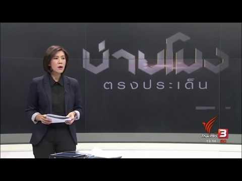 รายการบ่ายโมงตรงประเด็น thaiPBS - วันล้ออายุ รูปภาพ 1
