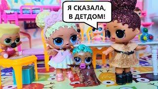 УБИРАЙСЯ В ДЕТДОМ ЗАМАРАШКА! Из детского садика куклы лол LOL сюрприз мультики Даринелка