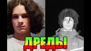 VLOG BMX РАЙДЕРА - ЗАПЛЁЛ ДРЕДЫ!