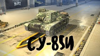 world of Tanks Blitz. СУ-85И (прем танк 5 уровня). Летсплей