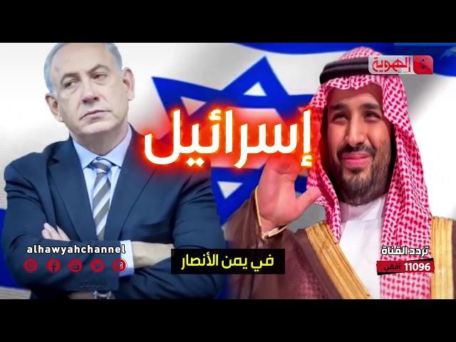 قيادات الكيان الإسرائيل والتهديد لليمن والرد الصادم لتحديد قصف مصالح الكيان