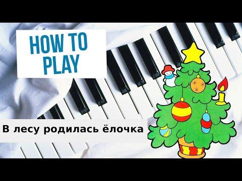 """Как сыграть """"В лесу родилась елочка"""" на фортепиано (Новогодняя и Рождественская песня на пианино)"""