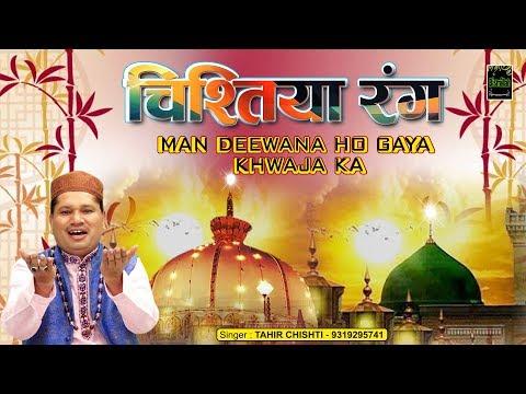 Tahir Chishti Qawwali - चिश्तिया रंग - Man Deewana Ho Gaya Khwaja Ka || Chisti Rang - Khwaja Qawwali