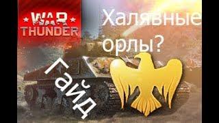 золотые орлы  бесплатно II War Thunder II Гайды II Бесплатные орлы II Голда II Халява