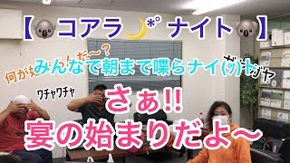10月12日に開催された【コアラナイト】の模様です(^^) みんなでワチャワチャした様子をご覧下さい(〃艸〃) よろしくお願いします(≧∇≦) 【裏コ...