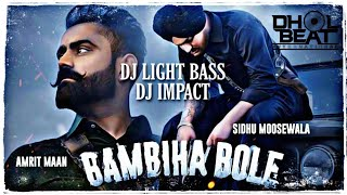 Bambiha Bole Dholmix | Light Bass11 X DJ Impact | Sidhu Moosewala - Amrit Maan | Latest Punjabi Song