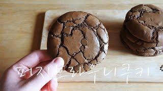 퍼지 브라우니 쿠키 Fudge Brownie cookies ブラウニークッキー