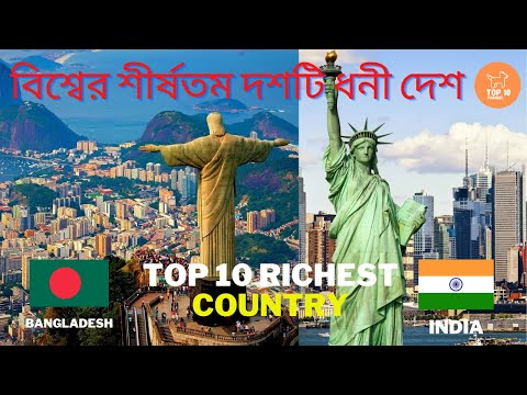 TOP 10 Richest country in the world | #বিশ্বের শীর্ষতম দশটি ধনী দেশ | Top 10 Channel
