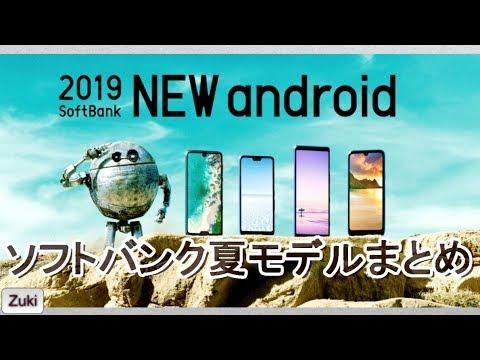 国民待望のXperia1もいよいよ発売!ソフトバンク2019夏のスマートフォン4端末×3つのポイント!