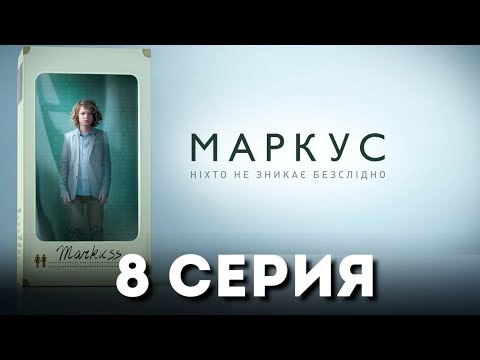 Маркус (Серия 8)