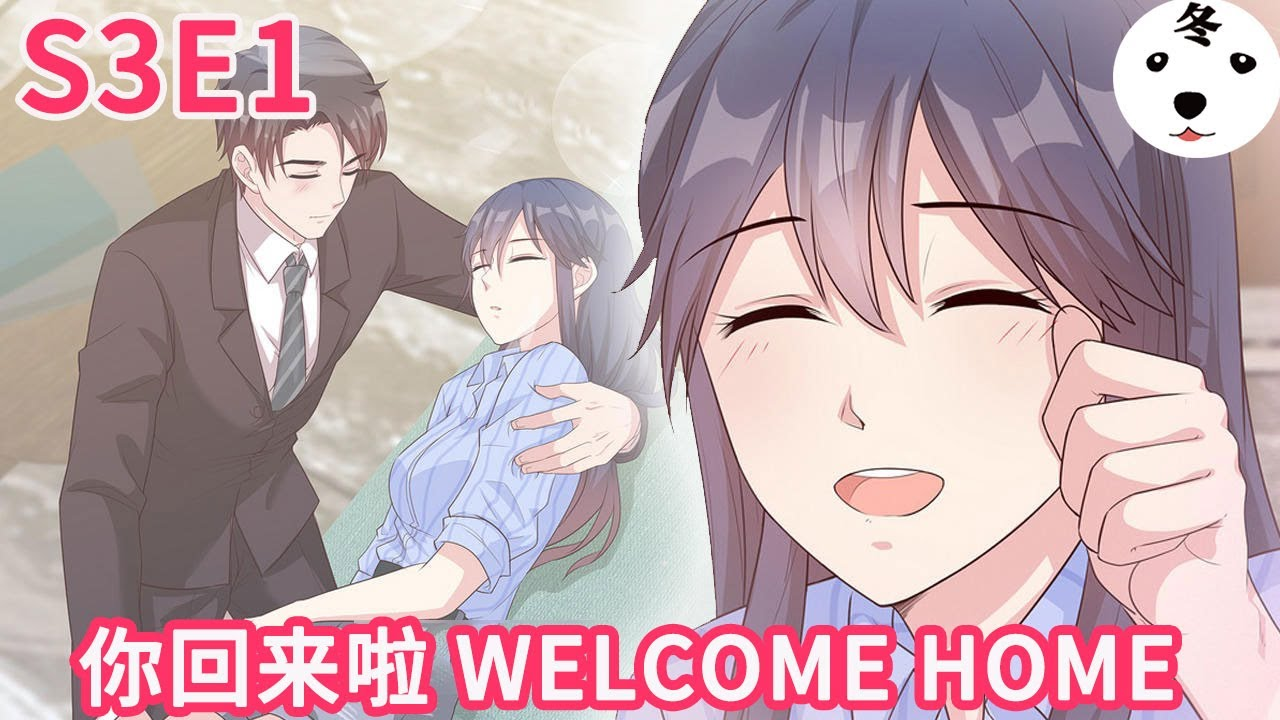 Download Anime动态漫 | My Demon Tyrant and Sweet Baby男神萌宝一锅端S3E1 WELCOME HOME 你回来啦 (Original/Eng sub)