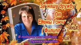За нашу дружбу !!! Для тебя моя подруга... Елена Гончарова-Филиппова.