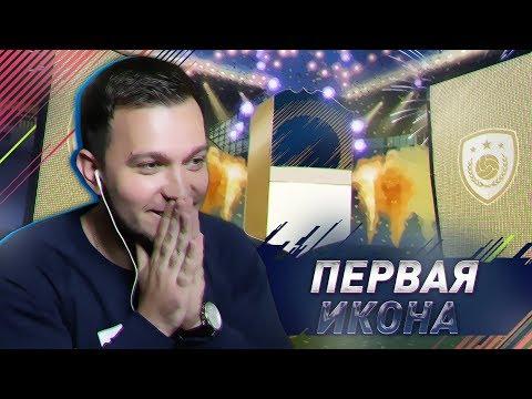 МОЯ ПЕРВАЯ ИКОНА В HAPPY-GO-LUCKY #4 - FIFA 18