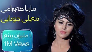 Marya Hawrami - Meyli Cudayi | ماریا هەورامی - مەیلی جودایی 2016