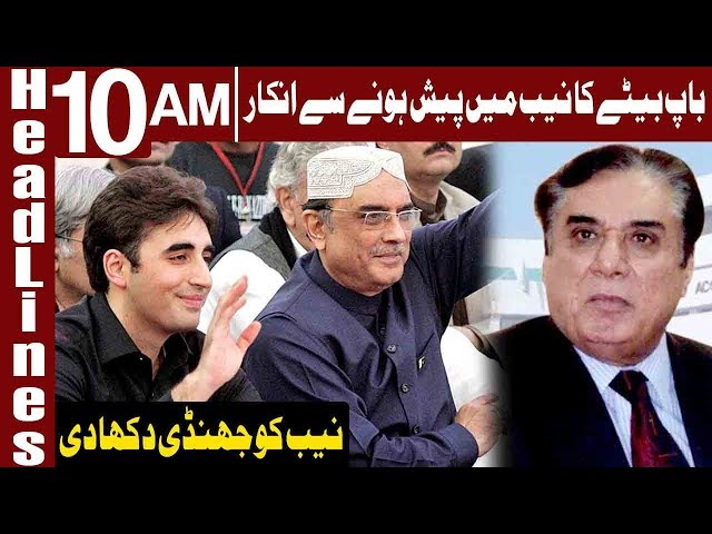 Bilawal & Asif Zardari Not To Appear Before NAB | Headlines 10 AM | 13 December 2018 | Express News