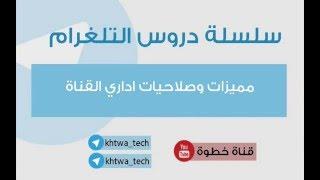 شروحات تليجرام : مميزات وصلاحيات اداري القناة