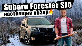 РАЗЛОЖИЛИ Subaru Forester SJ5 2017года - ПОЛНЫЙ ОБЗОР!