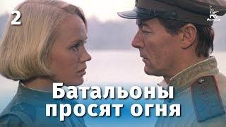батальоны просят огня. 2 серия (военный, реж. Владимир Чеботарев,  1985 г.)