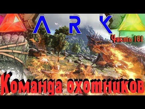 ARK: Survival of the Fittest - КОМАНДА охотников