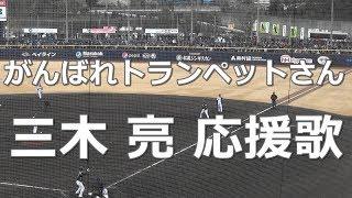 2019年3月6日(水)鎌ケ谷スタジアム オープン戦 北海道日本ハムファイ...