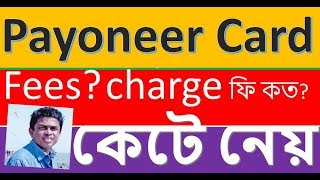 Payoneer account charge & fees-payoneer master card pricing & fees by gmostafa!