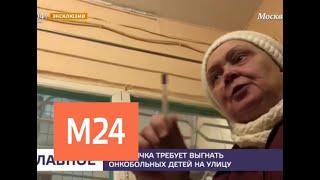 Смотреть видео Десятки подписей собрали в Конькове, чтобы выгнать на улицу онкобольных детей - Москва 24 онлайн