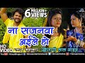 Khesari Lal Yadav छठ पूजा Song #HD VIDEO | Na Sajanwa Aile Ho | Superhit Bhojpuri Chhath Puja Geet