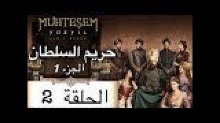 حريم السلطان الجزء الاول الحلقة 2