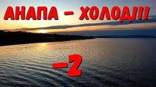 АНАПА 7 15 УТРА УЖАСНЫЙ ХОЛОД 2 1 11 2019 ВИТЯЗЕВО
