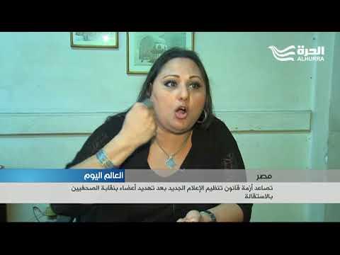 تصاعد أزمة قانون تنظيم الإعلام الجديد في مصر بعد تهديد أعضاء بنقابة الصحافيين بالاستقالة  - 19:21-2018 / 7 / 6