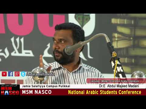 MSM NASCO | Lectures : Modern Trends in Arabic Literature  | Abdul Majeed Madani | Pulikkal